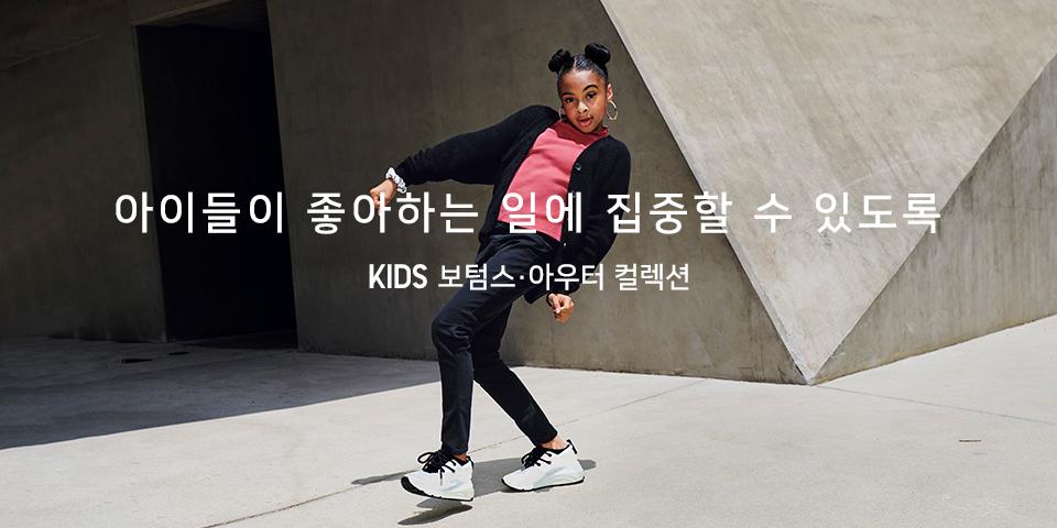 KIDS 보텀스·아우터 컬렉션 아이들이 좋아하는 일에 집중할 수 있도록
