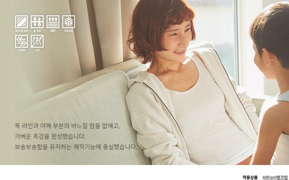 AIRism코튼크루넥T(반팔)