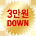 3만원 DOWN