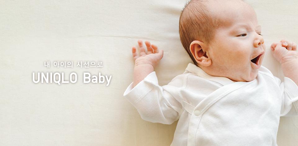 내 아이의 시선으로 UNIQLO Baby