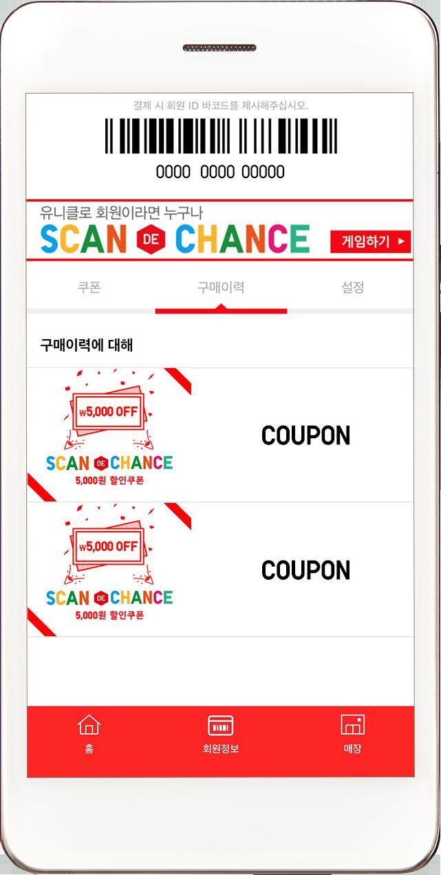 앱 회원 카드를 계산대에 제시하면 쿠폰이 맞는다!