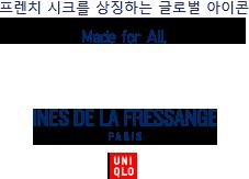 프렌치 시크를 상징하는 글로벌 아이콘 Made for All.