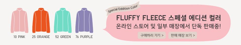 FLUFFY FLEECE 스페셜 에디션 컬러