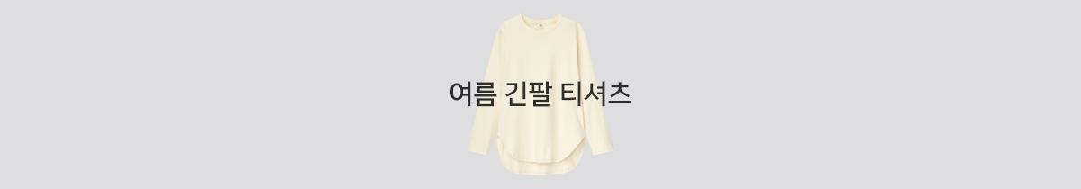 여름 긴팔 티셔츠
