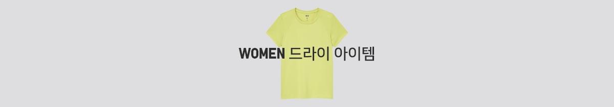 WOMEN 드라이 아이템