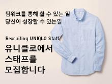 유니클로 전국매장 STAFF/PT 모집중!