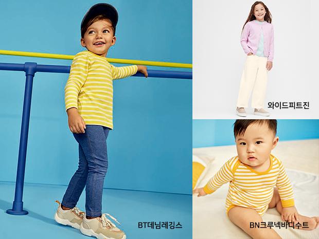 KIDS&BABY컬렉션
