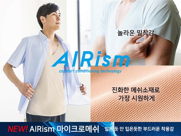 AIRism마이크로메쉬