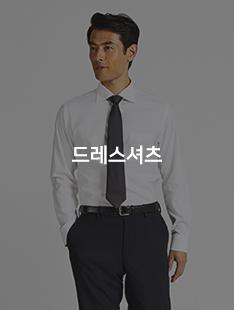 드레스셔츠
