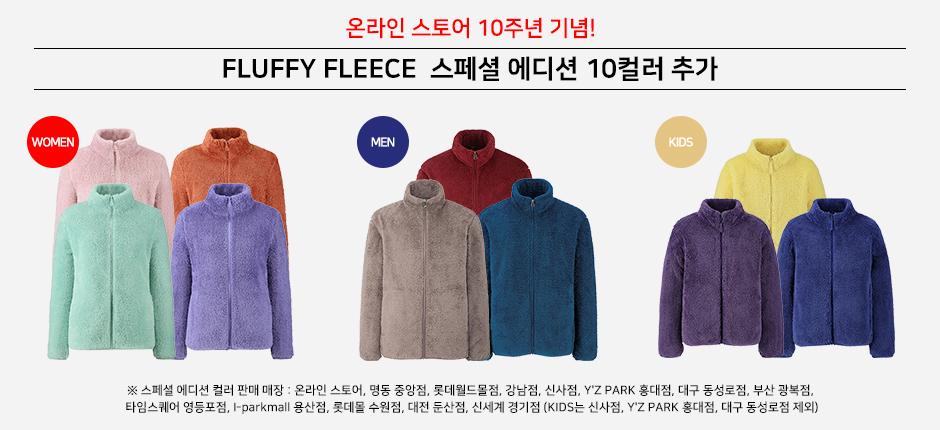 fleece_10color