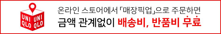 매장픽업_장바구니