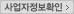 사업자정보확인