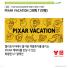 추가이미지3(BT PIXAR UT Vacation(그래픽T·반팔))