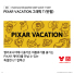 추가이미지5(PIXAR UT Vacation(그래픽T·반팔)E)