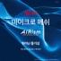 추가이미지5(AIRism마이크로메쉬V넥T(반팔))